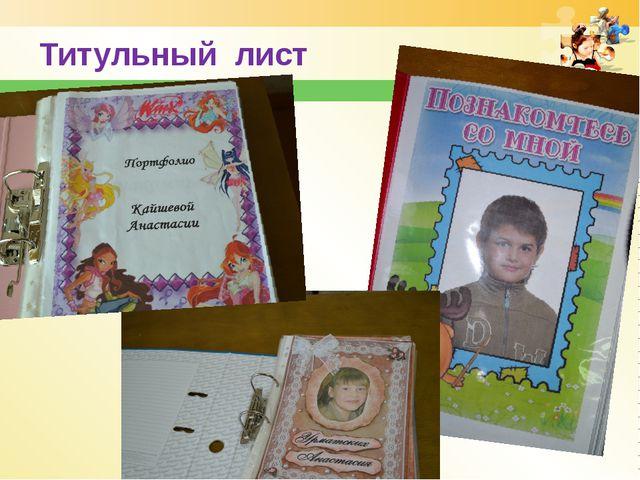 Титульный лист www.themegallery.com
