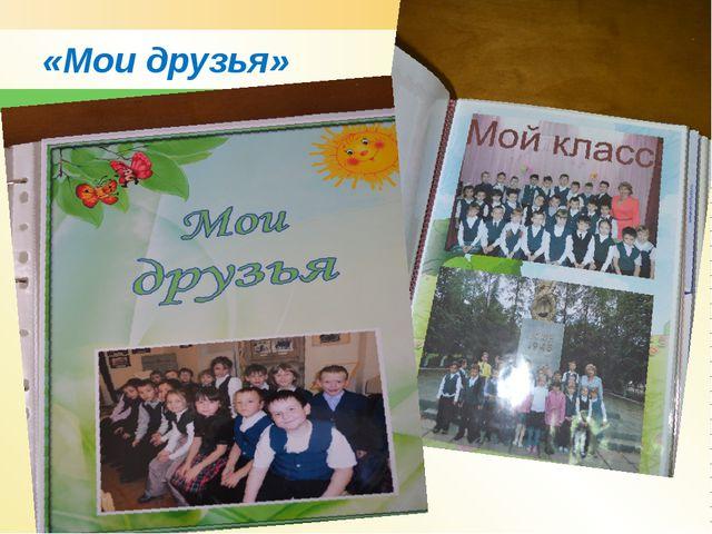 «Мои друзья» www.themegallery.com
