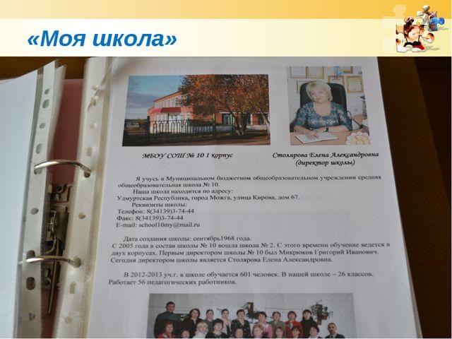 «Моя школа» www.themegallery.com