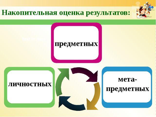 www.themegallery.com Накопительная оценка результатов: Te личностных xt in he...