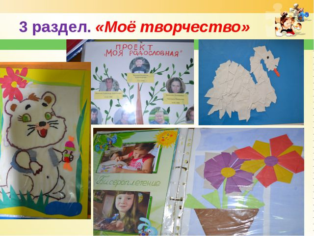 3 раздел. «Моё творчество» www.themegallery.com