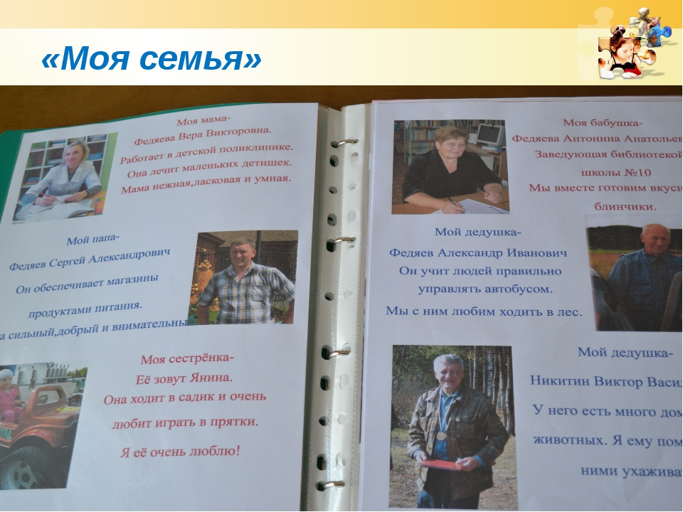 «Моя семья» www.themegallery.com