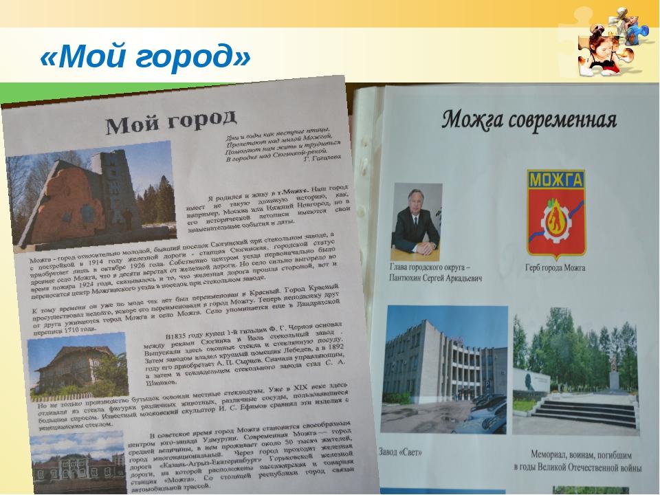 «Мой город» www.themegallery.com