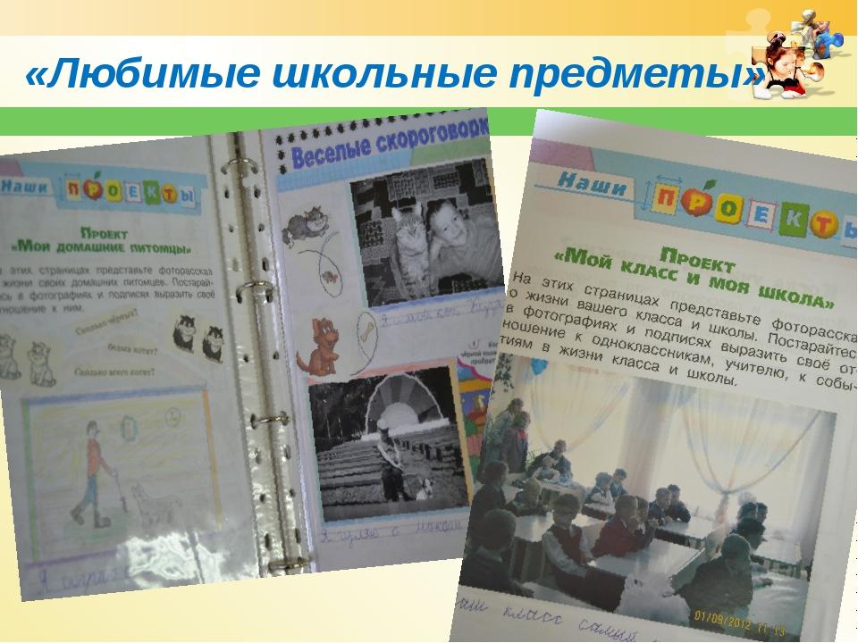 «Любимые школьные предметы» www.themegallery.com