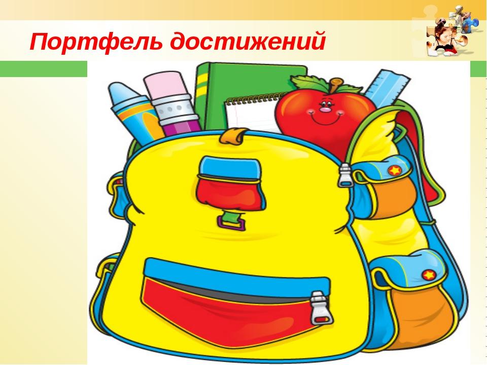 Портфель достижений www.themegallery.com