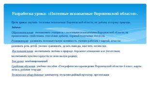 Цель урока:изучить полезные ископаемые Воронежской области, их добычу и охра