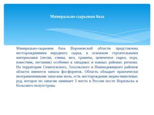 Минерально-сырьевая база Воронежской области представлена месторождениями нер