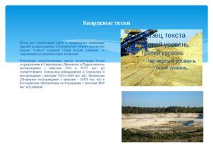 Кварцевые пески Пески для строительных работ и производства силикатных издели