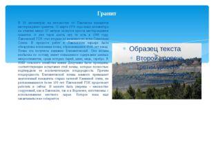 Гранит В 15 километрах на юго-восток от Павловска находится месторождение гра