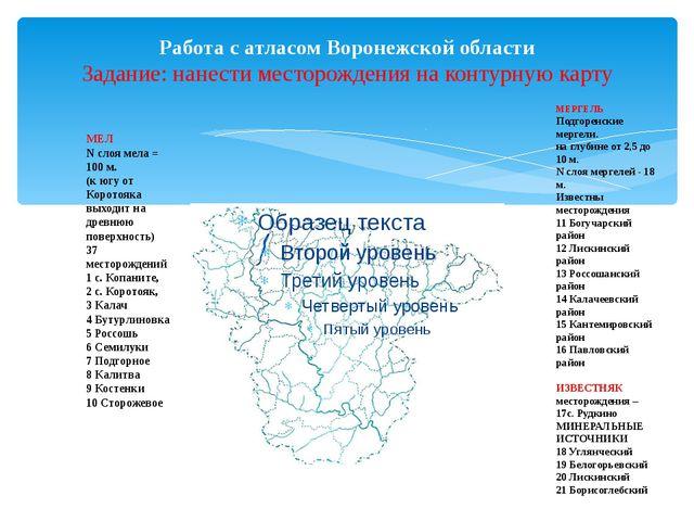 Работа с атласом Воронежской области Задание: нанести месторождения на контур...