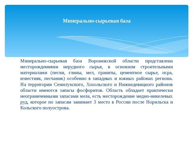Минерально-сырьевая база Воронежской области представлена месторождениями нер...