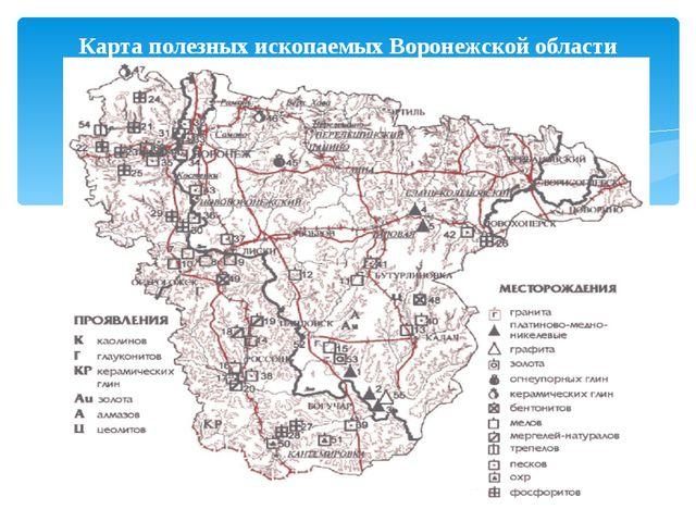 Карта полезных ископаемых Воронежской области