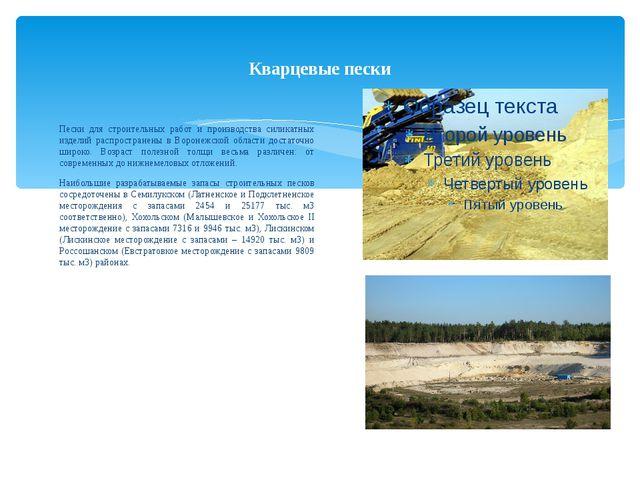 Кварцевые пески Пески для строительных работ и производства силикатных издели...