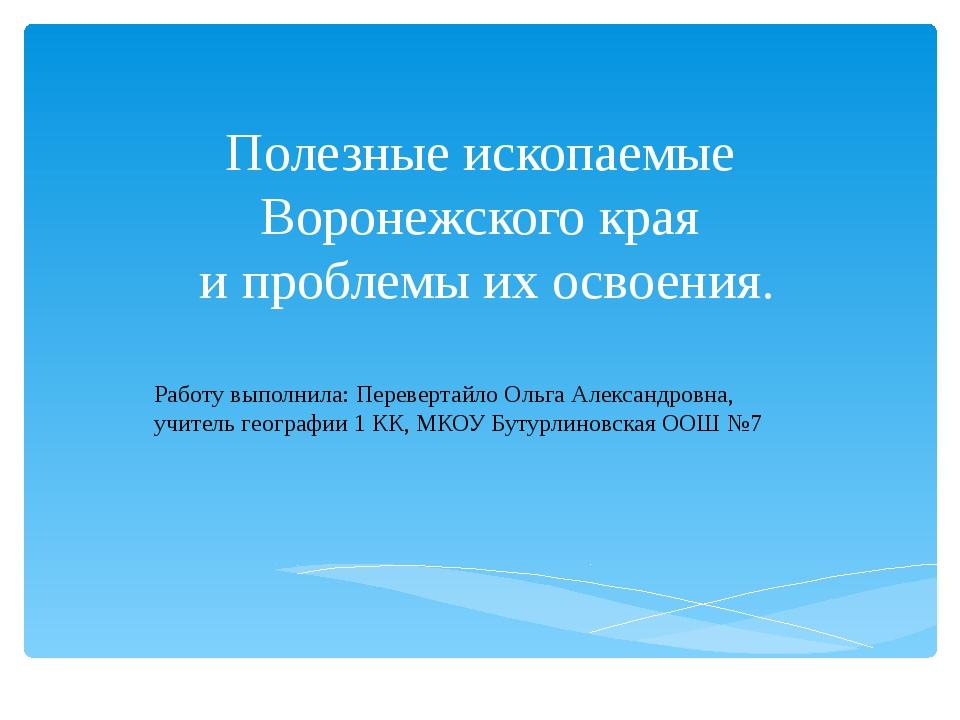 Полезные ископаемые Воронежского края и проблемы их освоения. Работу выполнил...