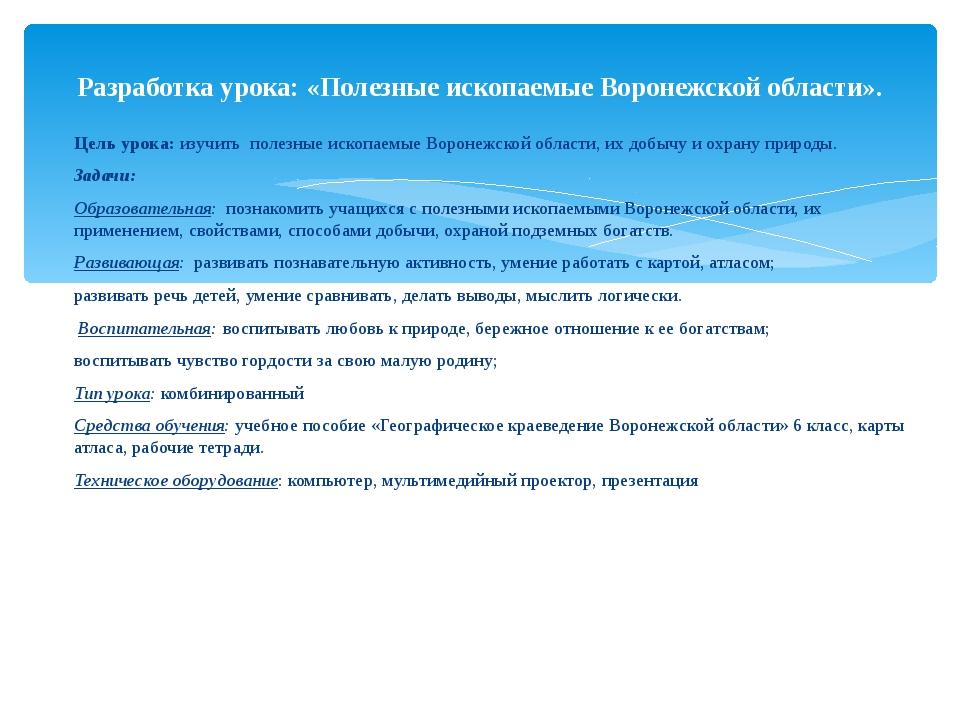 Цель урока:изучить полезные ископаемые Воронежской области, их добычу и охра...