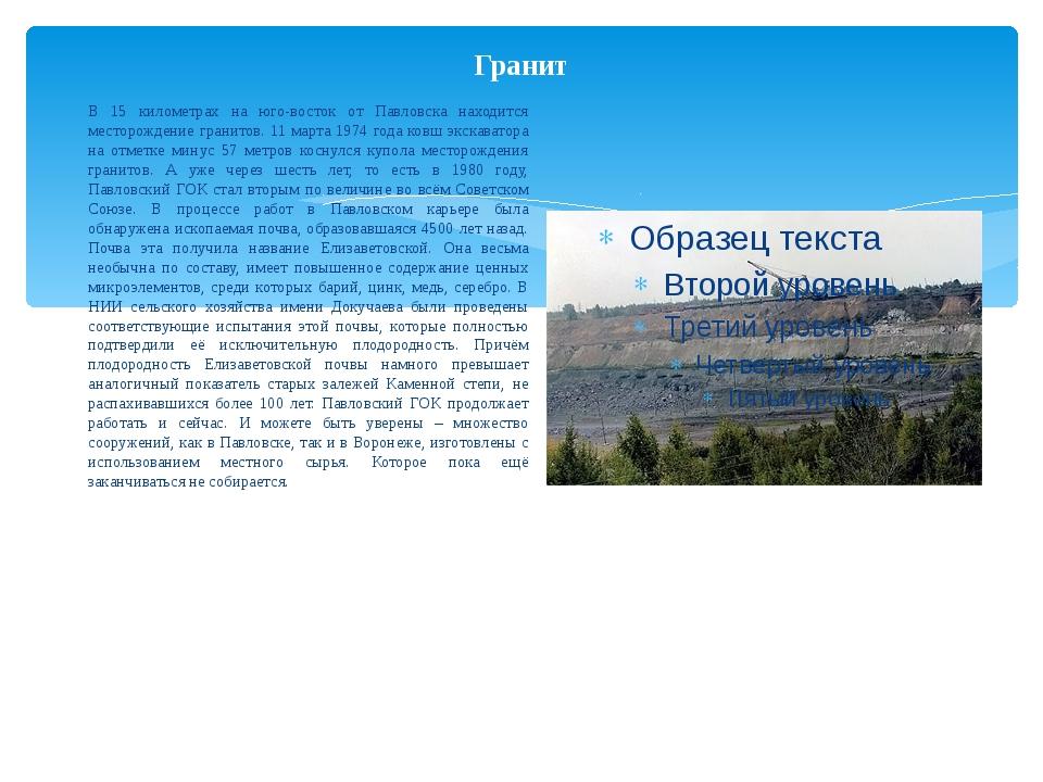 Гранит В 15 километрах на юго-восток от Павловска находится месторождение гра...