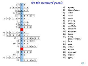 Do the crossword puzzle. кошка двенадцать мясо лиса папа ученик собака медве