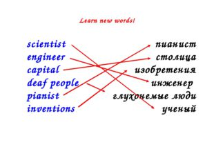 Learn new words! scientist engineer capital deaf people pianist inventions пи