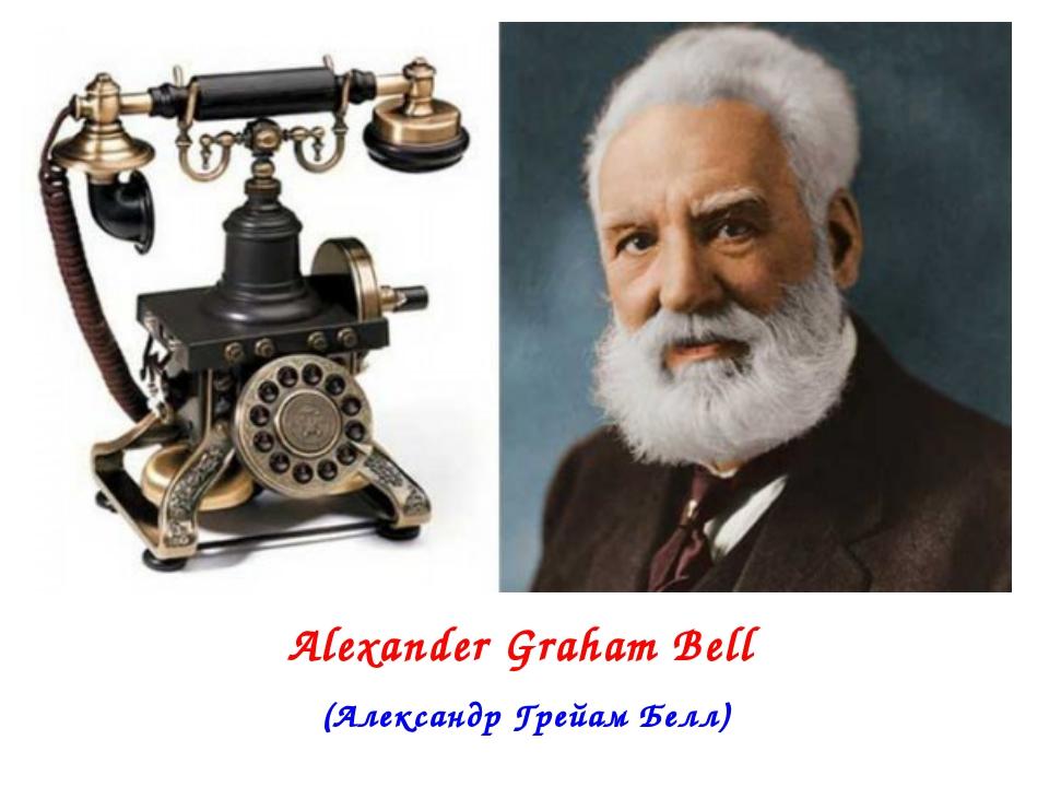 Alexander Graham Bell (Александр Грейам Белл)