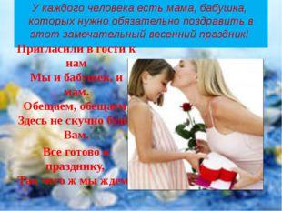 У каждого человека есть мама, бабушка, которых нужно обязательно поздравить в