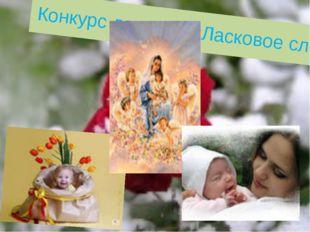 Конкурс для мам «Ласковое слово»