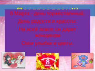 Поздравляем!!! 8 Марта - день торжественный, День радости и красоты. На всей