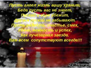 Пусть ангел жизнь вашу хранит, Беда пусть вас не знает, Пускай и горе убежит
