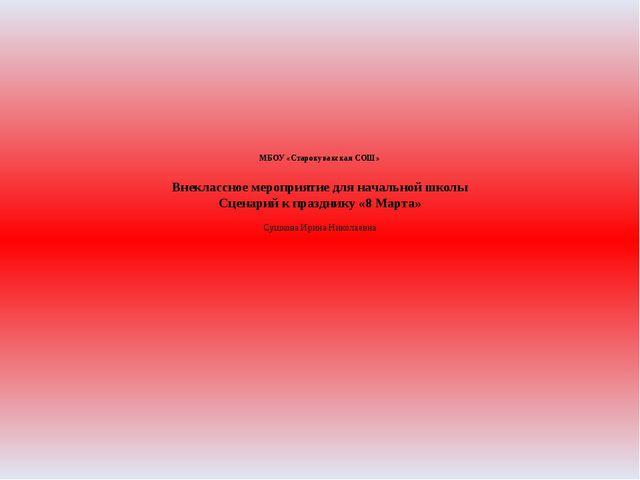 МБОУ «Старокувакская СОШ»  Внеклассное мероприятие для начальной школы Сцена...