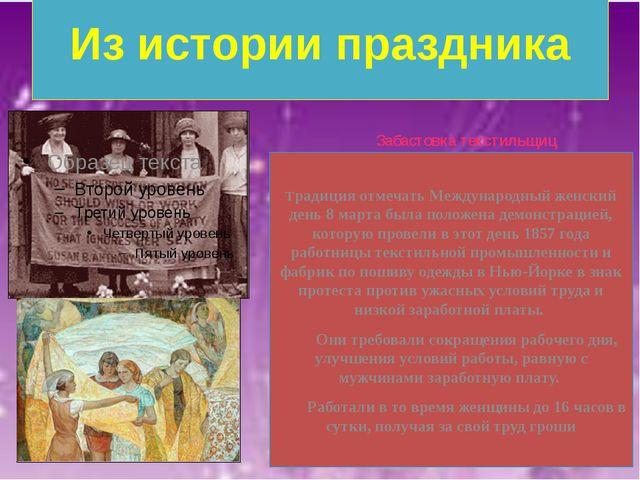 Из истории праздника Забастовка текстильщиц Традиция отмечать Международный ж...