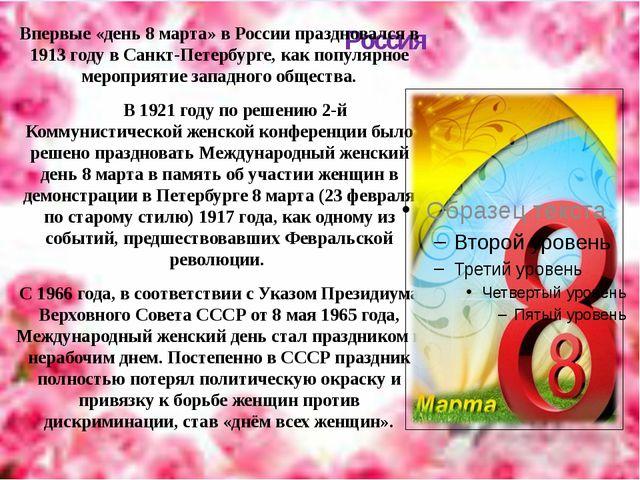 Россия Впервые «день 8 марта» в России праздновался в 1913 году в Санкт-Пете...