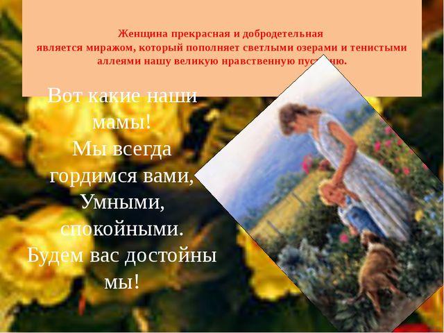 Женщина прекрасная и добродетельная является миражом, который пополняет свет...