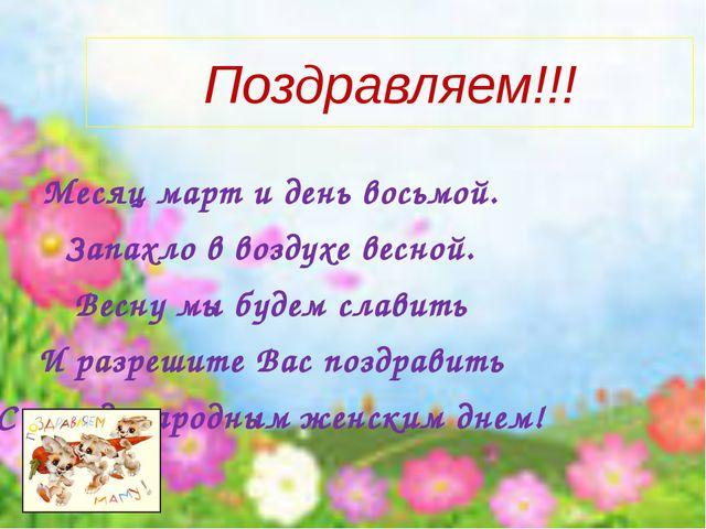 Поздравляем!!! Месяц март и день восьмой. Запахло в воздухе весной. Весну мы...