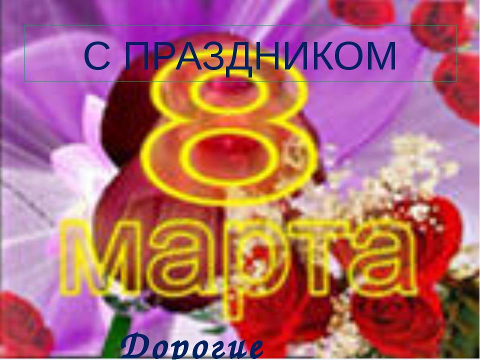 С ПРАЗДНИКОМ Дорогие мамы!!!