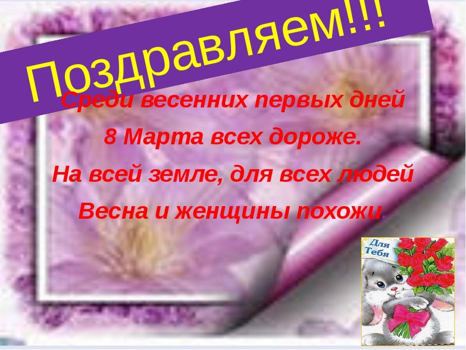 Поздравляем!!! Среди весенних первых дней 8 Марта всех дороже. На всей земле,...