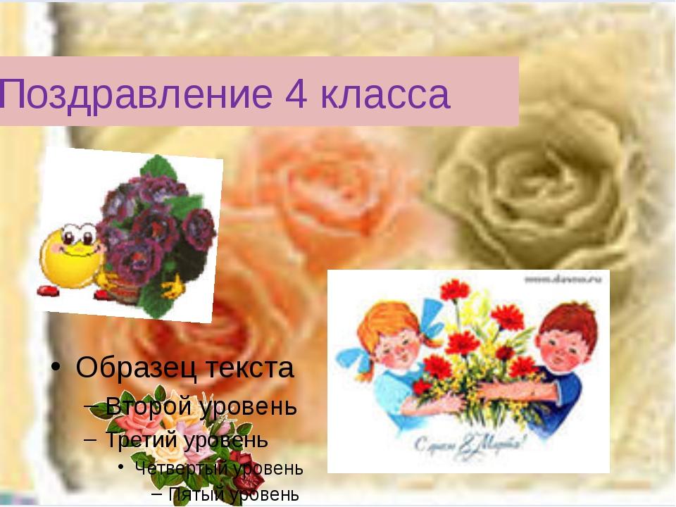 Сценарий к празднику 8 марта в начальной школе конкурсы