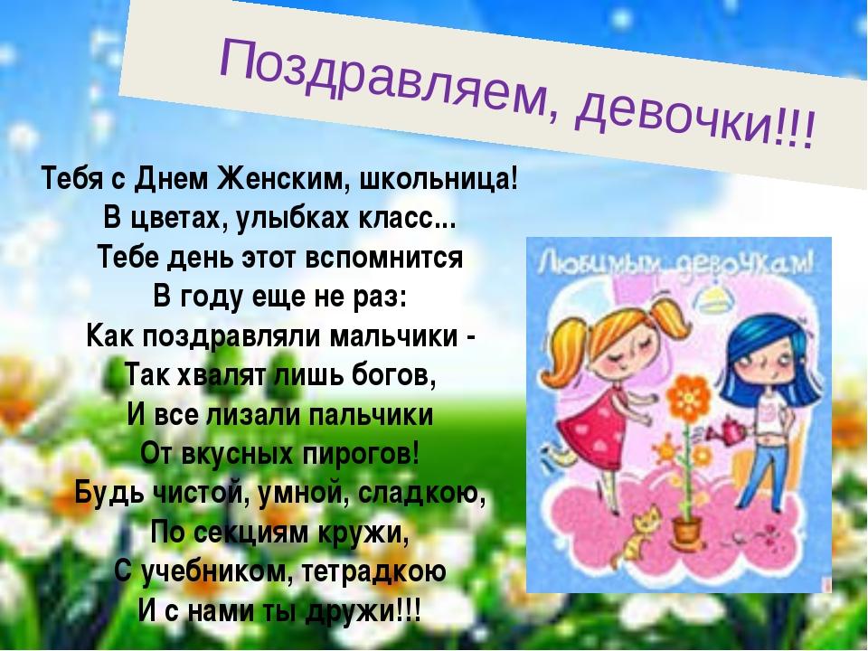 Поздравляем, девочки!!! Тебя с Днем Женским, школьница! В цветах, улыбках кла...