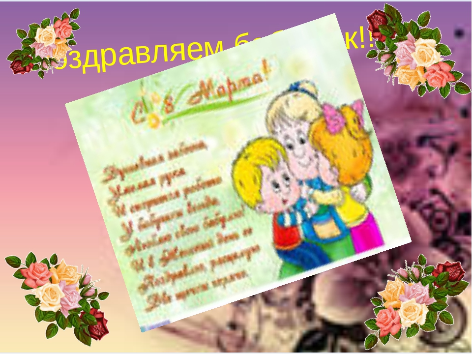Поздравляем бабушек!!!