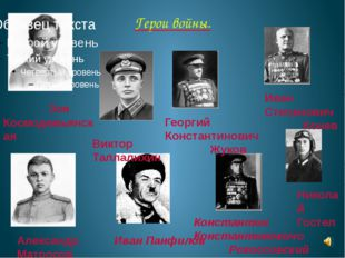 Герои войны. Зоя Космодемьянская Александр Матросов Виктор Таллалихин Георгий