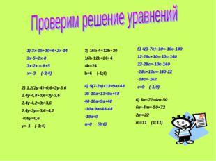 1) 3x-15+10=6+2x-14 3x-5=2x-8 3x-2x =-8+5 x=-3 (-3;4) 2) 1,2(2y-4)+0,6=3y-3,6