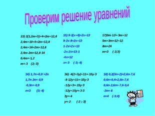 13) 2(1,2m+5)+4=2m+12,8 2,4m+10+4=2m+12,8 2,4m+14=2m+12,8 2,4m-2m=12,8-14 0,4