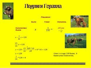 Решение: Ответ: в стаде 128 быков, 8 быков угнал похититель. 8 БылоУгналОс