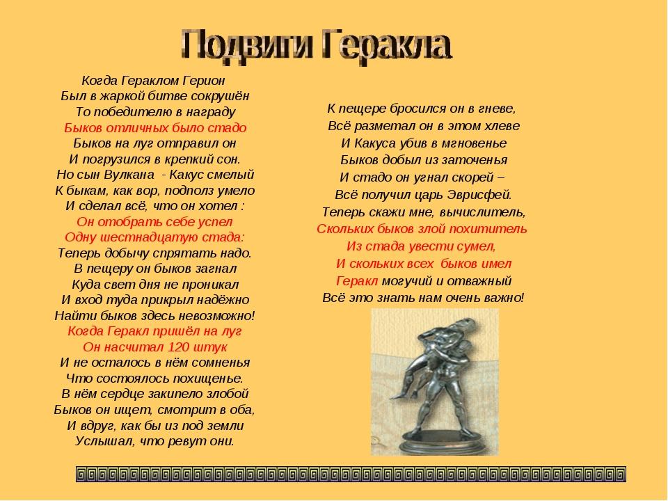Когда Гераклом Герион Был в жаркой битве сокрушён То победителю в награду Бык...