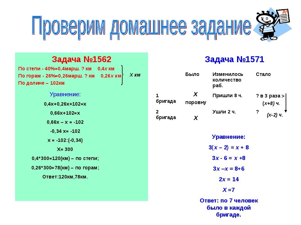 Задача №1562 По степи - 40%=0,4марш. ? км 0,4х км По горам - 26%=0,26марш. ?...