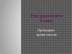 Урок русской речи 6 класс Прошедшее время глагола