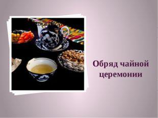 Обряд чайной церемонии