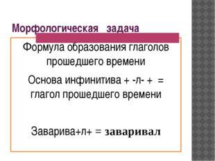 Морфологическая задача Формула образования глаголов прошедшего времени Основа