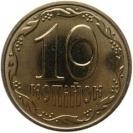 Украина 10 Копеек 2001 Brass