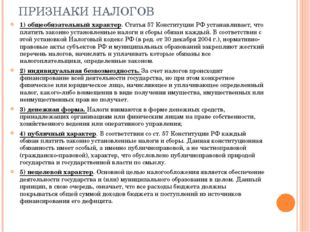 ПРИЗНАКИ НАЛОГОВ 1) общеобязательный характер. Статья 57 Конституции РФ устан
