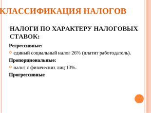 Регрессивные: единый социальный налог 26% (платит работодатель). Пропорционал