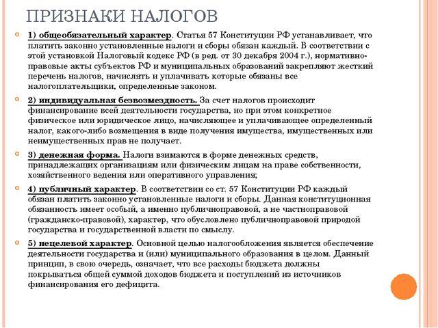 ПРИЗНАКИ НАЛОГОВ 1) общеобязательный характер. Статья 57 Конституции РФ устан...